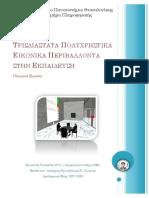 Πολυχρηστικά Ε.Π στην Εκπαίδευση.pdf