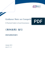 PUBLICATION_A_2358_GN on Competition Law (English and Chinese)