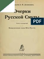 4. Деникин А.И. Очерки Русской Смуты - 1925