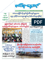 Union Daily 29-9-2017