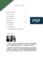 《余英时集外文》(一).pdf