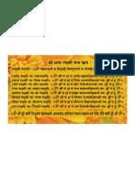 Laksmi Ashta Lakshmi Sadhana Mantra