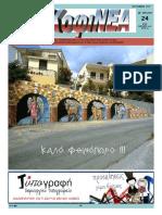 ΚοφιΝΕΑ Φ24