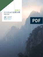 -全球变化、区域推动 2016年亚太监管主题-zh-151215.pdf