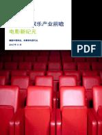中国文化娱乐产业前瞻 电影新纪元-zh-151120.pdf