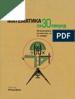 Математика за 30 секунд.pdf
