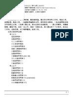 T46n1925.pdf