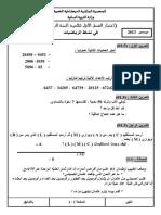 math-4ap-1trim7.pdf