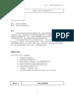 244881702-09-各文体Unit-6.doc
