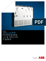 ACS880 Multidrive Brochure 3ABD00035315 RevE CN 20150409Final