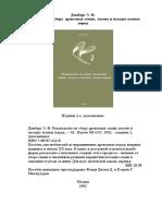 Damberg_E_F__Rukovodstvo_po_sboru_drevesnykh_semyan_posevu_i_posadke_lesnykh_pdf.pdf