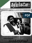 ஓ ஓ தமிழர்களே! oh oh tamizharkalae!.pdf
