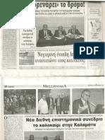 Ρεπορτάζ Εφημερίδας ΦΩΝΗ Μεσσηνίας Για Το 29ο Συνέδριο Της ΕΜΕ