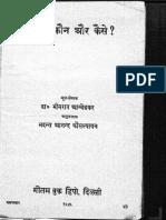 Achoot-Kon --- Written by Bhim Rao Ambedkar