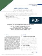 LTE基站卫星回传优化与测试.pdf