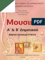 Μουσική Α' Β' Δημοτικού Βιβλίο Εκπαιδευτικού
