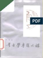 考古学专题六讲 张光直着-1.pdf