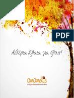 Amamelis_eBook.pdf