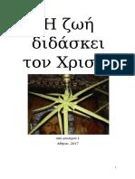 Η Ζωή Διδάσκει Τον Χριστό υπό μοναχού Ι.pdf