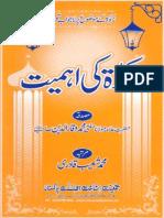 Zakat Ki Ahmiyat (Urdu)