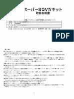 HKS SSQV4 Installation Manual Scan
