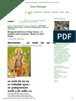 Bhagavati Stotram of Sage Vyasa - In Sanskrit With Meaning - Stotra on Devi Durga