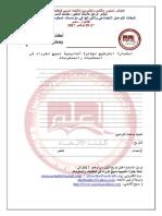 استمارة الترشيح لجائزة أكاديمية نسيج للرواد في المكتبات والمعلومات