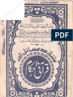 Qurani Ahkaam (The Index Of Quran)