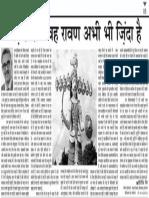 Ramayan Ram Rawan Mythology and Cultural Practices of India