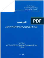 Egyptian Code for Loads -2012.pdf