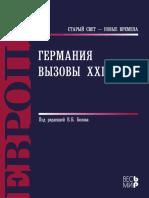 Белов В.Б. Германия. Вызовы XXI века (2009).pdf
