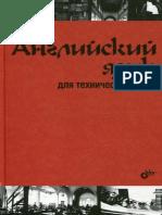 Angliiskiiy_dlya_teh_vuzov.pdf