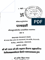 Panchadashi - Dr. Laxman Chaitanya (1 of 3)