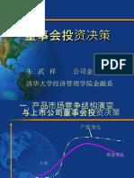 朱武祥:董事会投资决策(上市公司独立董事培训班).ppt