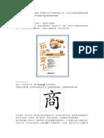 玩法变了.pdf