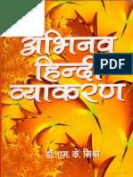 Abhinav Hindi Vyakaran_MK Mishra