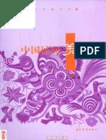 中国民间美术.pdf