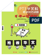PT3華文科考試技巧講座(講義) PDF.pdf