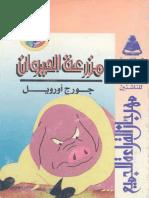 مزرعة-الحيوان.pdf