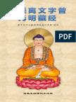 《大乘离文字普光明藏经》 - 简体版 - 汉语拼音