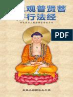 《佛说观普贤菩萨行法经》 - 简体版 - 汉语拼音