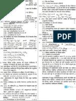 UP Board Model Paper Chemistry