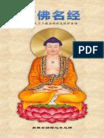 《百佛名经》 - 简体版 - 汉语拼音