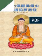《佛说七俱胝佛母心大准提陀罗尼经》 - 简体版 - 汉语拼音