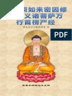 《楞严经》 - 简体版 - 汉语拼音