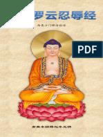 《佛说罗云忍辱经》 - 简体版 - 汉语拼音