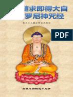 ES 61 - 《佛说随求即得大自在陀罗尼神咒经》 - 简体版 - 汉语拼音.pdf