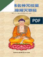 《十二佛名神咒校量功德除障灭罪经》 - 简体版 - 无汉语拼音