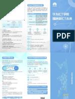 华为ICT学院三折页-中文版-20170901