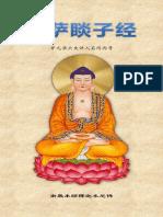 《菩萨睒子经》 - 简体版 - 汉语拼音